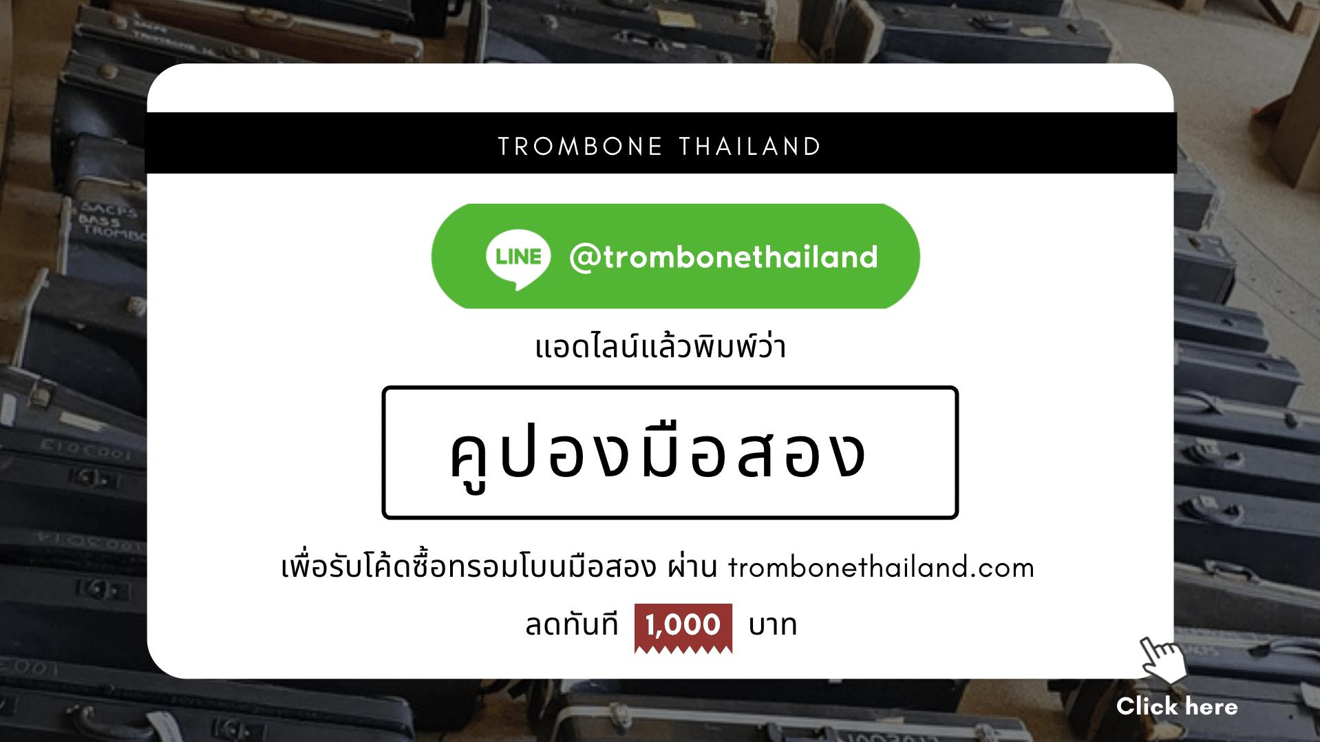 coupon used trombones